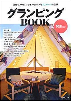 グランピングBOOK 関東周辺