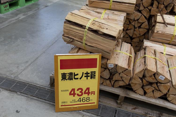 大津谷公園キャンプ場近くのバローで薪を買える