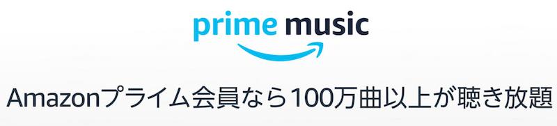 音楽が聴き放題。Prime Musicが利用可能