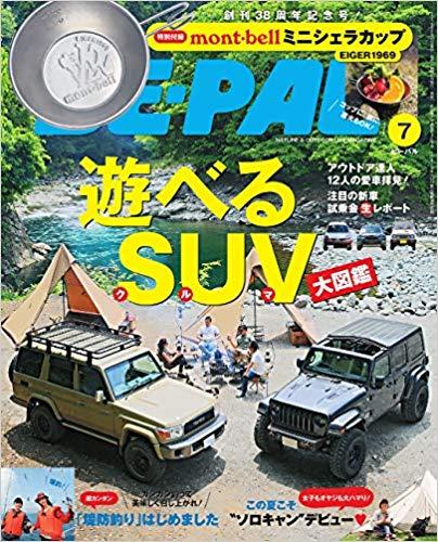 BE-PAL(ビ-パル) 2019年07月号