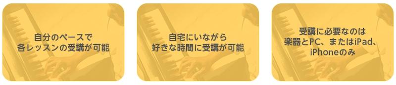 自宅でピアノレッスン「Skoove Premium」が3ヵ月無料