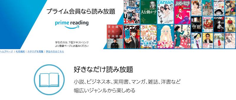本も漫画も読み放題。Prime Readingが利用可能