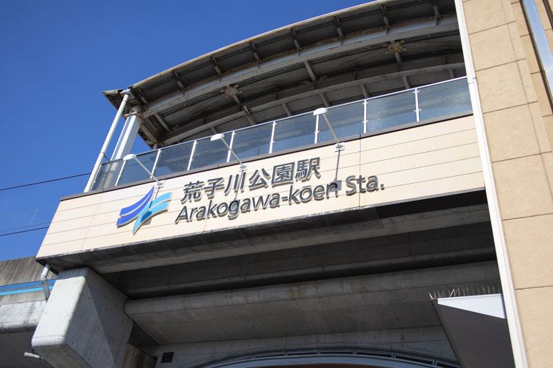 名古屋臨海あおなみ線・荒子川公園駅