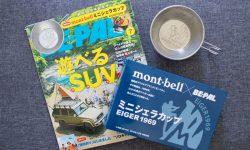 【BE-PAL付録レビュー】mont-bell(モンベル)とコラボしたミニシェラカップ