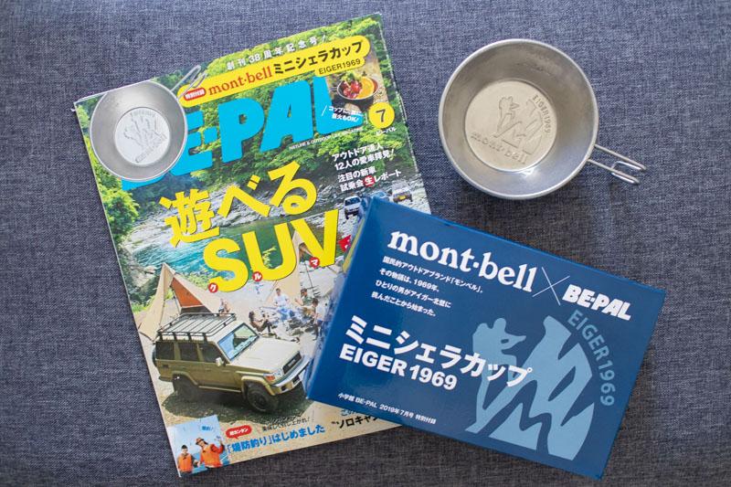 【BE-PAL付録レビュー】mont-bell(モンベル)とコラボしたミニシェラカップ【7月号】
