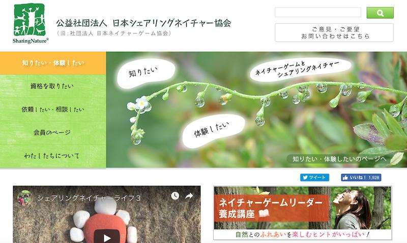 日本シェアリングネイチャー協会