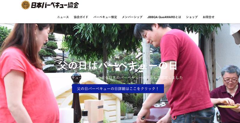 日本バーベキュー協会
