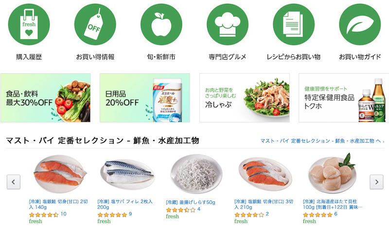 生鮮食品も。Amazonフレッシュ