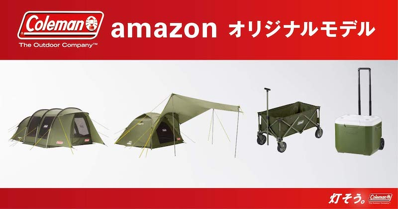 Amazon限定のキャンプ道具。コールマン限定カラーのテントやタープがカッコいい