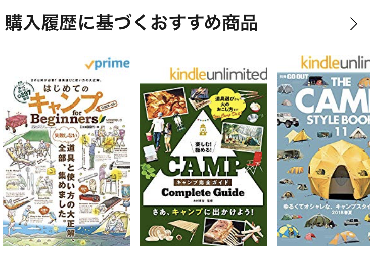Prime ReadingとKindle Unlimitedの違い