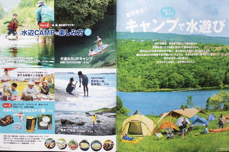 BE-PAL8月号は「キャンプで水遊び」特集