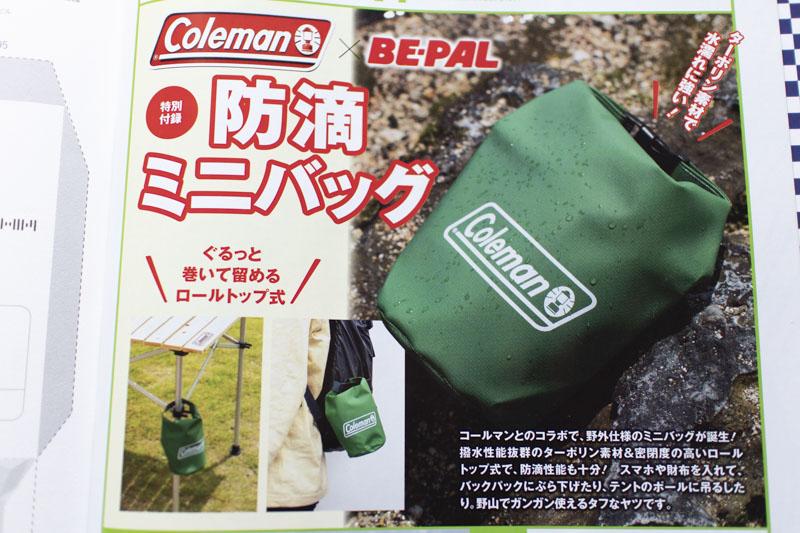 BE-PAL9月号はコールマンの防滴ミニバッグ