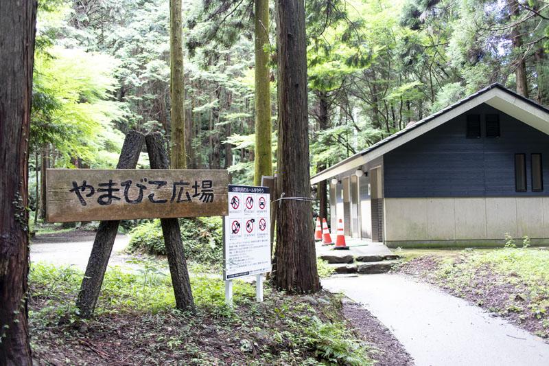 荻不動ヶ滝キャンプ場・やまびこ広場