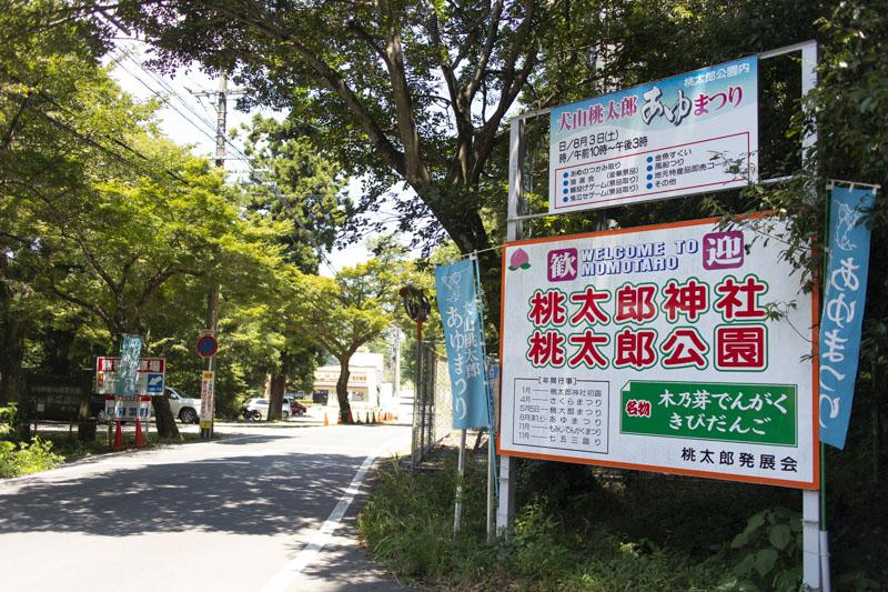 桃太郎公園キャンプ場の看板