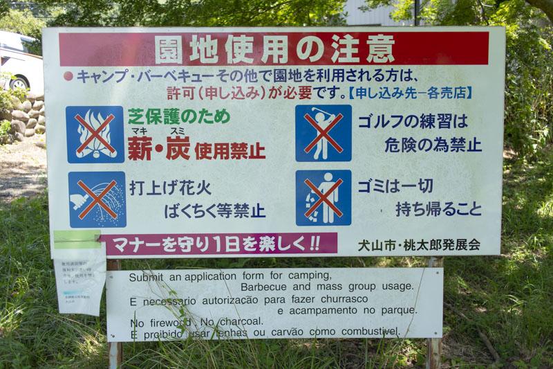 桃太郎公園キャンプ場の注意点