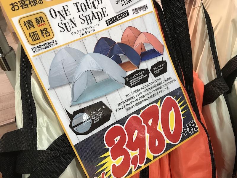 ドンキに売っているテント