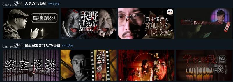 『Channel恐怖』で観れる作品01