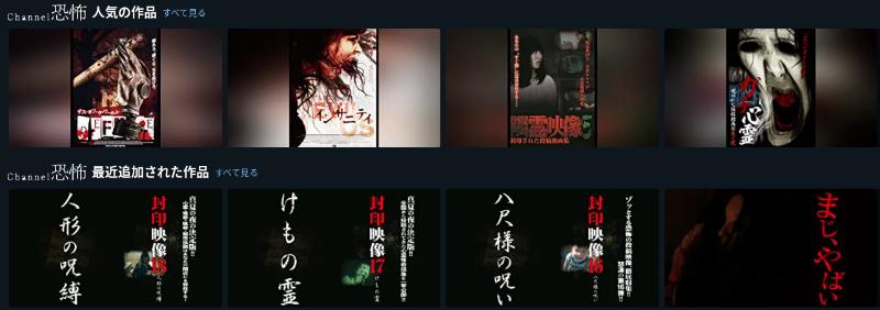 『Channel恐怖』で観れる作品02