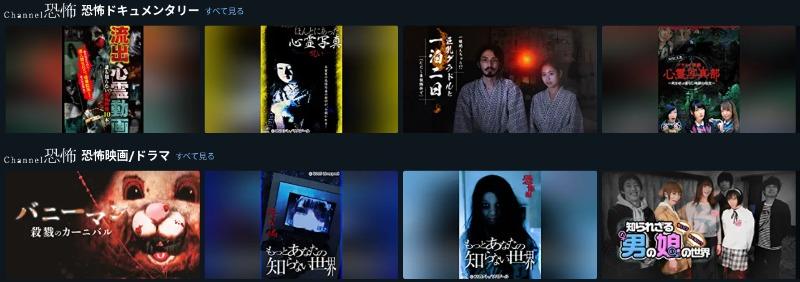 『Channel恐怖』で観れる作品03