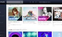 Amazon Music Unlimitedの3ヶ月無料キャンペーン2020年7月21日まで
