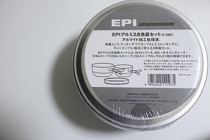 EPIアルミ3点食器セット