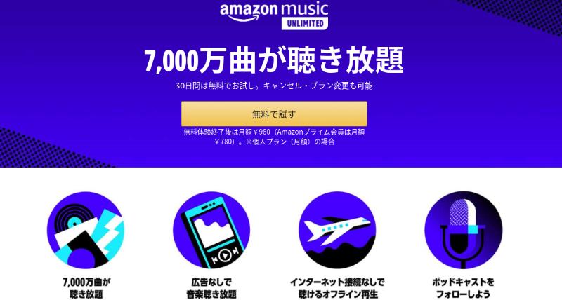 Amazon Music Unlimited口コミ評判・評価!プライムミュージックとの違いは?【料金プラン別に比較】