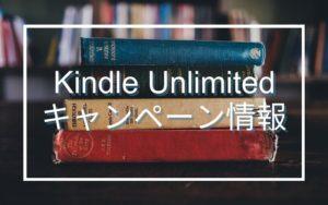 Kindle Unlimitedのキャンペーン・無料体験はいつがお得?再登録や2回目もある?
