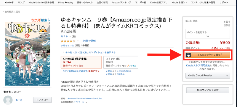 Kindle Unlimited1-Clickで今すぐ買う