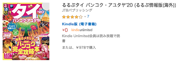 Kindle Unlimitedるるぶ