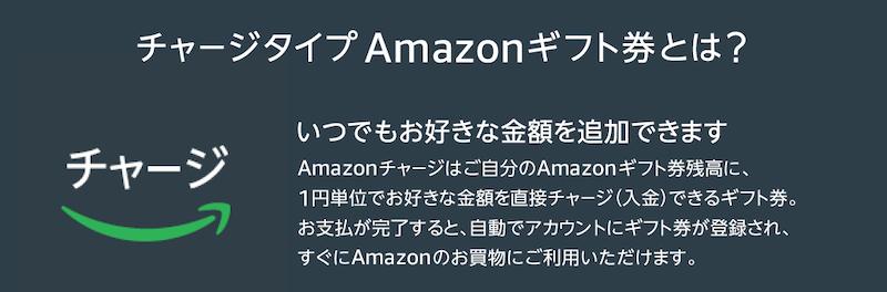 Amazonギフト券とは?デジタルタイプと配送タイプの2種類がある
