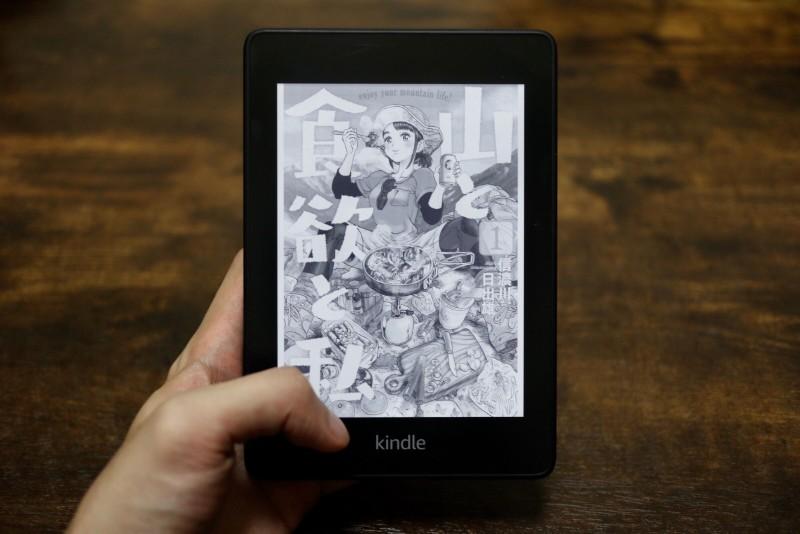Kindle Unlimited山と食欲と私