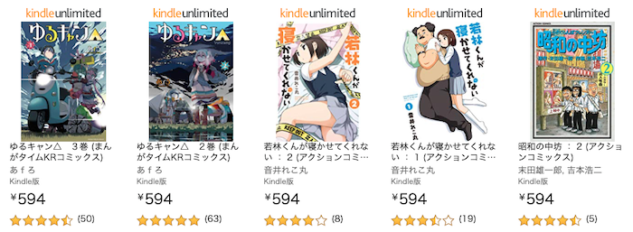 Kindle Unlimitedコミック