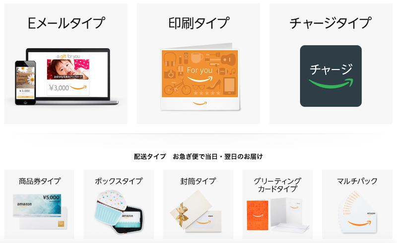 Amazonギフト券の種類。デジタルタイプと配送タイプの違い