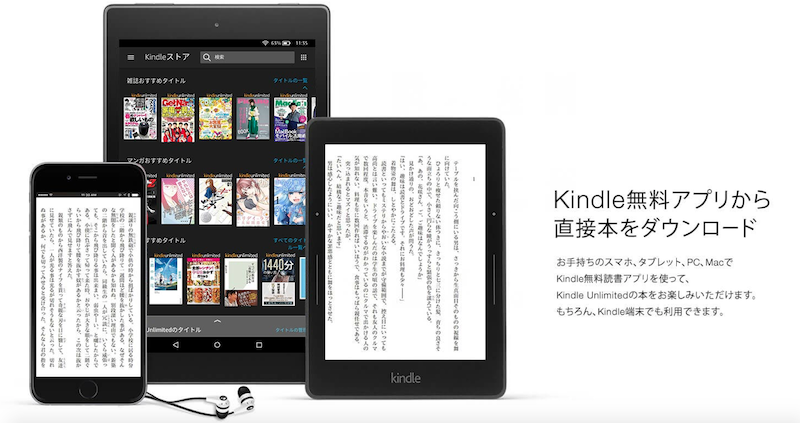 Kindle Unlimited対応機種