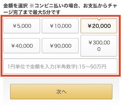 チャージタイプで5,000円以上入金