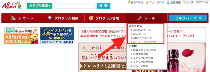 ブログにおすすめのASP「A8.net」