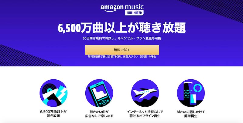 Amazon Music Unlimitedとプライムミュージックの違いは?6,500万曲が聴き放題