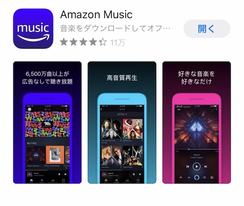 Amazon Music Unlimited(ios)