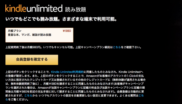 Kindle Unlimitedのキャンペーンが対象外の人