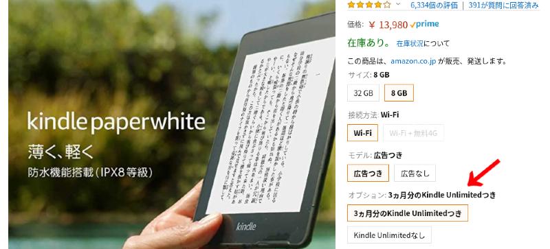 Amazonの電子書籍リーダー購入で3ヵ月分のKindle Unlimitedつき