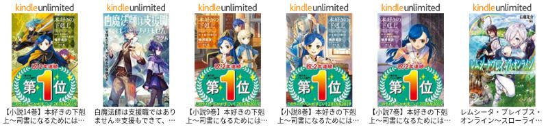 Kindle Unlimited ライトノベル