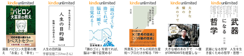Kindle Unlimited ビジネス書