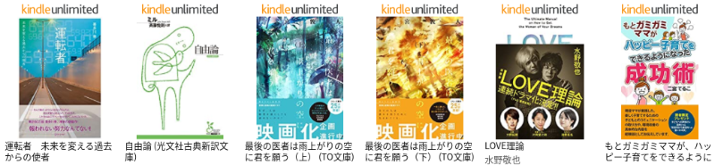 Kindle Unlimited 文学・評論