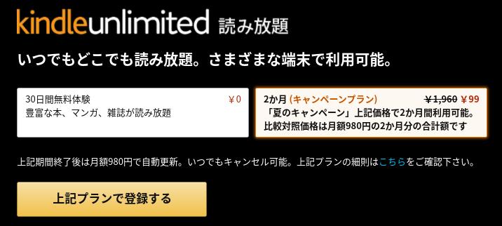 Kindle Unlimitedの登録ページ(パソコン)