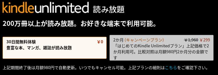 はじめてのKindle Unlimitedプラン2ヶ月299円
