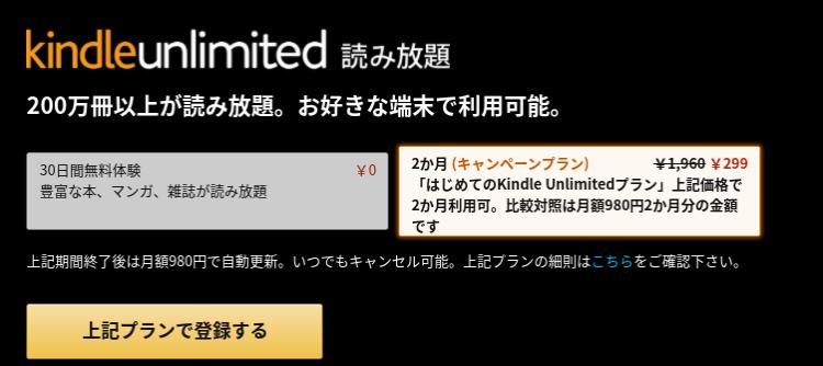 はじめてのKindle Unlimitedプラン