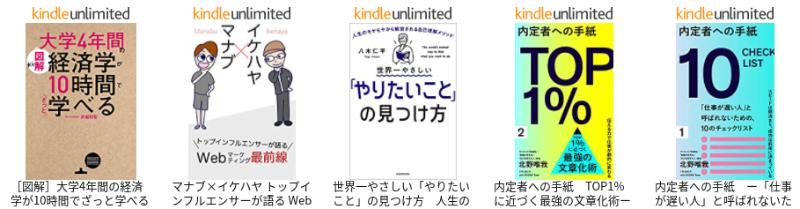 Kindle Unlimitedの読み放題の対象に入っている【ビジネス書】
