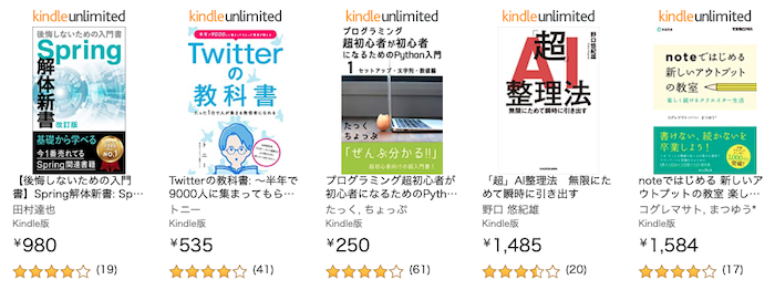 Kindle Unlimitedコンピューター・IT