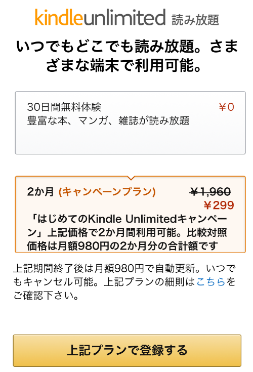 Kindle Unlimited2ヶ月299円キャンペーン