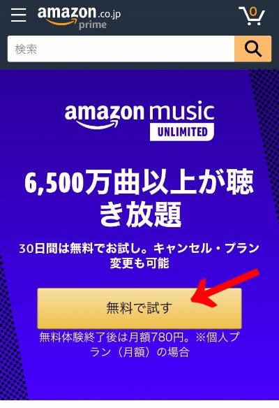 Music Unlimitedの使い方
